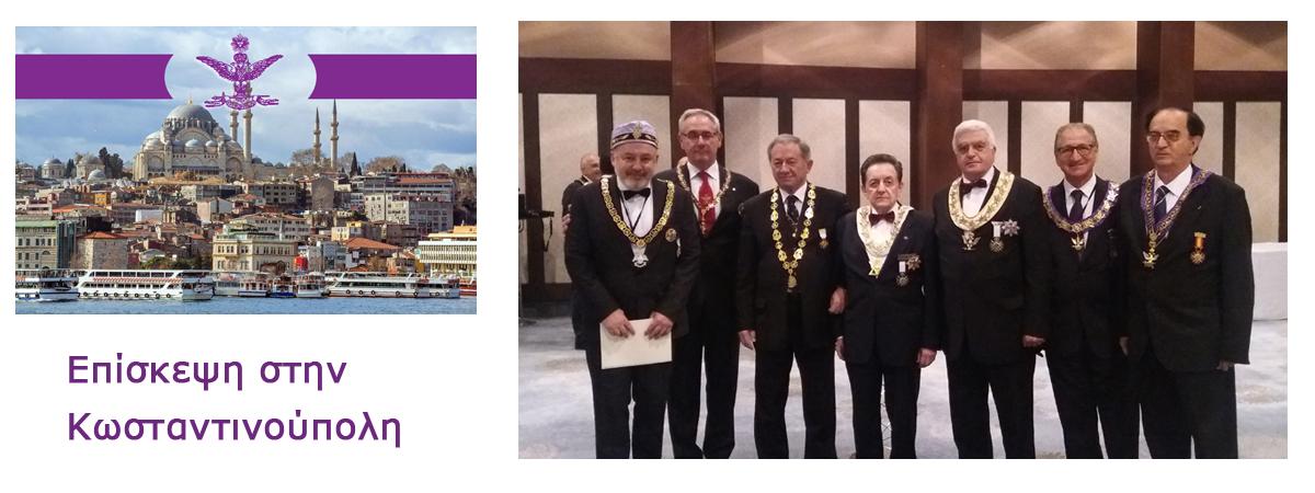 Supreme Council for Greece - ΑΡΧΙΚΗ